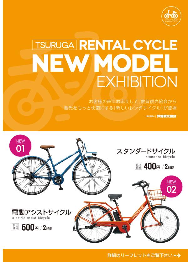 レンタサイクル新モデル