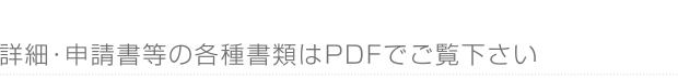 詳細・申請書等の各種書類はPDFでご覧下さい