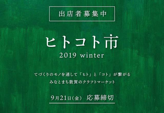 「ヒトコト市 2019冬」出店者募集開始!