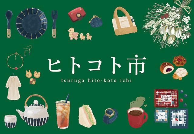 「ヒトコト市 2019 春」開催!!