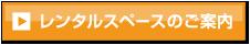 敦賀駅交流施設オルパークのレンタルスペースのご案内