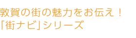 敦賀の街の魅力をお伝え!「街ナビ」シリーズ