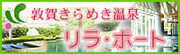 敦賀きらめき温泉「リラポート」ホームページ