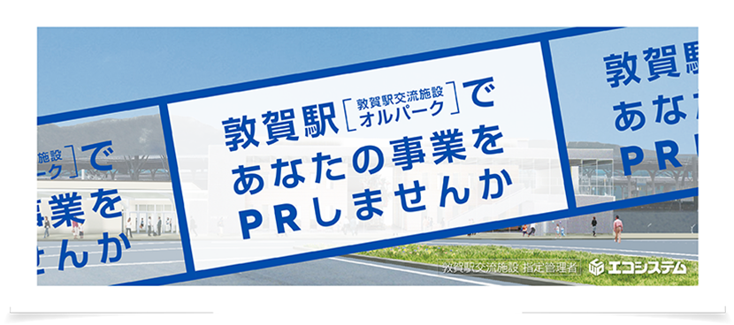 敦賀駅(敦賀駅交流施設オルパーク)であなたの事業をPRしませんか