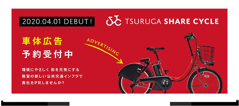環境にやさしく街を元気にする敦賀シェアサイクル 1回200円(60分を超えると30分ごとに100円ずつ追加) 1ヶ月1500円 車体広告予約受付中